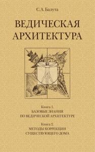 Ведическая архитектура (2 тома) / Балута С.А.