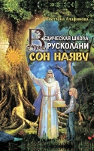 Ведическая школа Русколани-1. Сон наяву / Алафинова С.