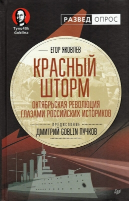 Красный шторм. Егор Яковлев, Дмитрий Goblin Пучков