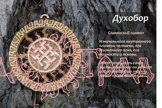 Духобор в солнечном круге (деревянный оберег)_1