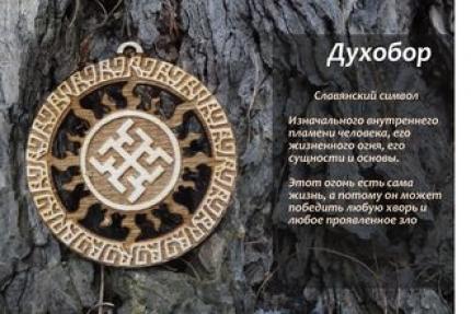 Духобор в солнечном круге (деревянный оберег)