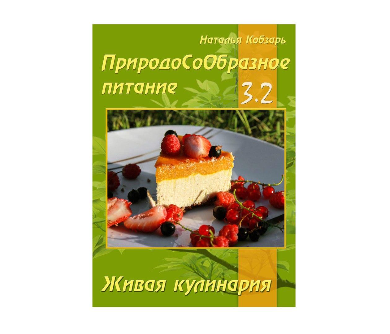 ПриродоСоОбразное питание. Живая кулинария. Часть 3-2 / Кобзарь Н.