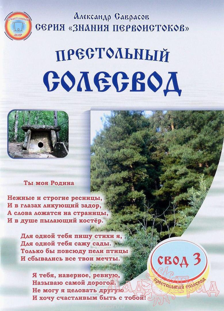 Саврасов А.