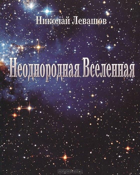 Левашов Н.