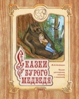 Лепёшкин М.А. Сказки Бурого Медведя, том 1