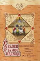 Лепёшкин М.А. Сказки Бурого Медведя, том 2