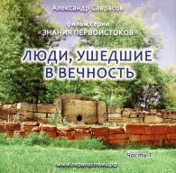Саврасов А. диск 1