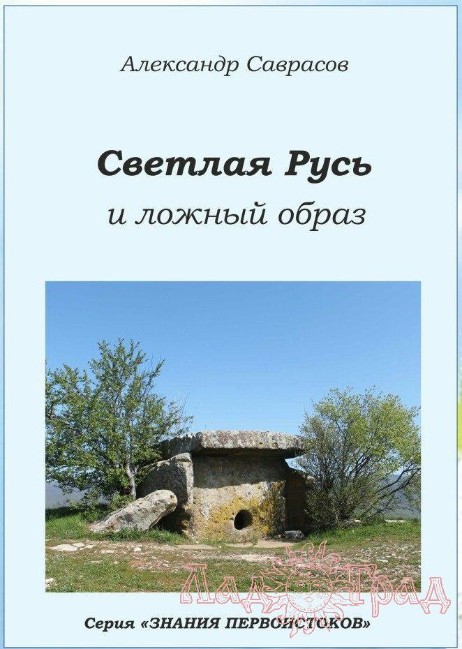 Саврасов А. Книга 06. Светлая Русь и ложный образ