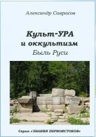 Саврасов А.  Книга 4. Культ-Ура и оккультизм. Быль Руси_0