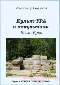 Саврасов А.  Книга 4. Культ-Ура и оккультизм. Быль Руси_1