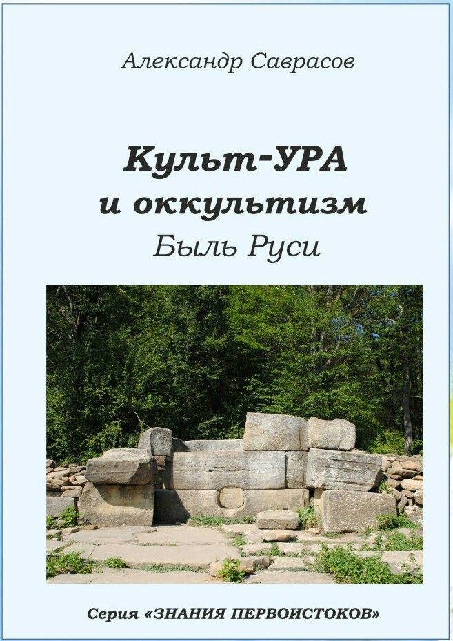 Саврасов А. Книга 04. Культ-Ура и оккультизм. Быль Руси