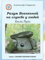 Саврасов А.  Книга 9. Разум Вселенной на службе у людей. Быль Руси_0