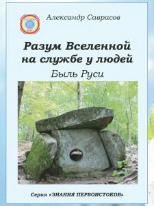 Саврасов А. Книга 09. Разум Вселенной на службе у людей. Быль Руси