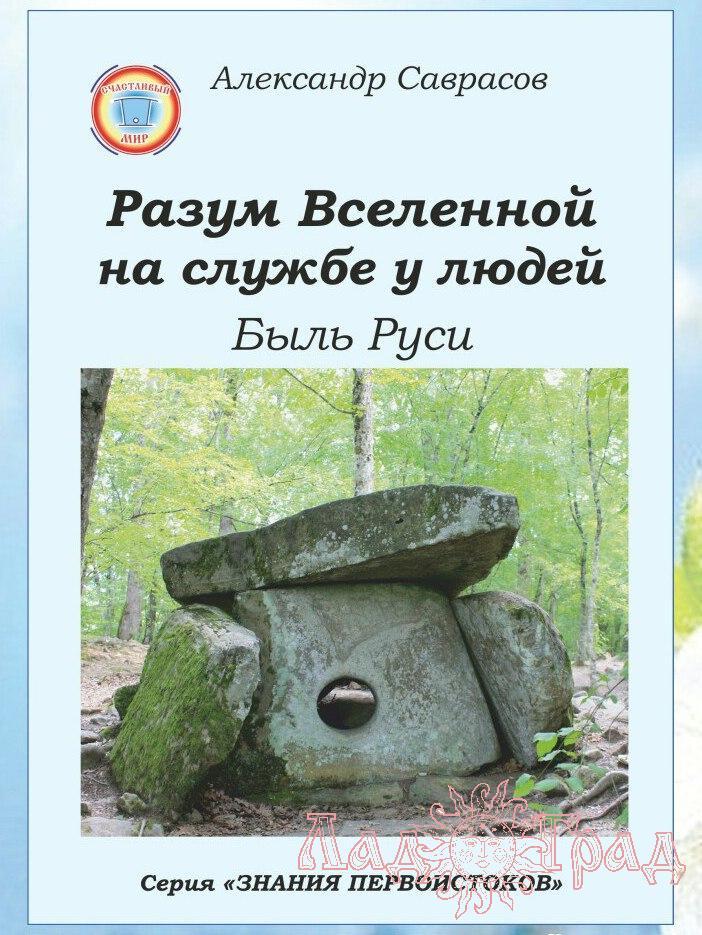 Саврасов А.  Книга 9. Разум Вселенной на службе у людей. Быль Руси