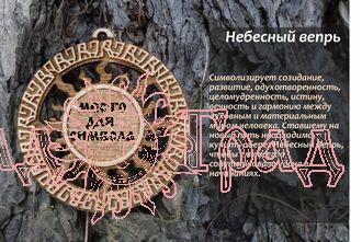 Небесный вепрь в солнечном круге (деревянный оберег)
