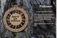 Родимич в солнечном круге (деревянный оберег)