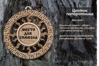 Перунов цвет в солнечном круге (деревянный оберег)