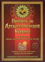 Прописи по древнесловенской буквице (Часть 1)