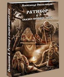 Ратибор и сказки Вещего Леса / Окольников А.М.