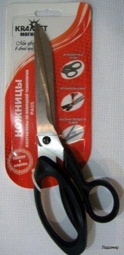 Ножницы закройные Н-060, 250 мм