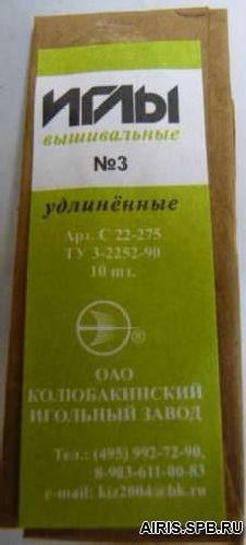 Иглы вышивальные С22-275
