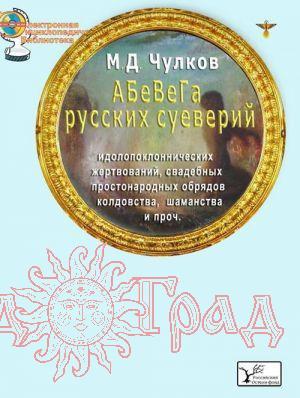 АБеВеГа русских суеверий. (Книга + СД) / Чулков М.Д.