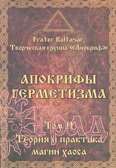Апокрифы герметизма. т. 2