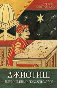 Джйотиш. Введение в индийскую астрологию / Х.Дефау, Р.Свобода