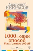 1000 и 1 способ быть самим собой (мяг)/ Некрасов А.