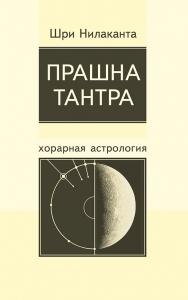 Прашна тантра. Хорарная астрология (2003)/ Нилаканта Шри