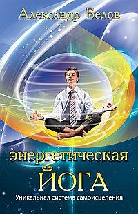 Энергетическая йога / Белов А.