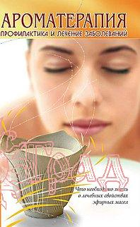 Ароматерапия: профилактика и лечения заболеваний