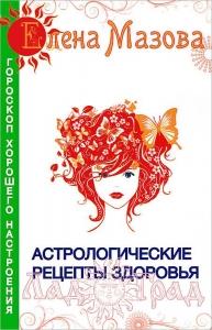 Астрологические рецепты здоровья / Мазова