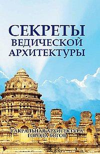 Секреты ведической архитектуры. Неаполитанский