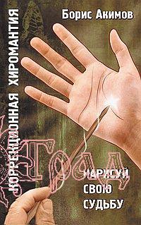 Коррекционная хиромантия / Акимов