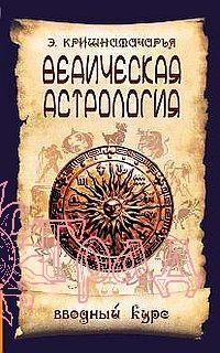 Ведическая астрология / Кришнамачарья