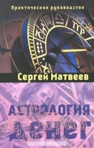 Астрология денег / Матвеев