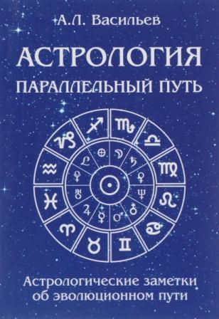 Астрология. Параллельный путь / Васильев
