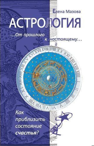 Астрология. От прошлого к настоящему / Мазова