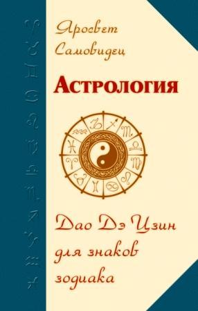 Астрология. Дао де цзин для знаков зодиака / Яросвет Самовидец