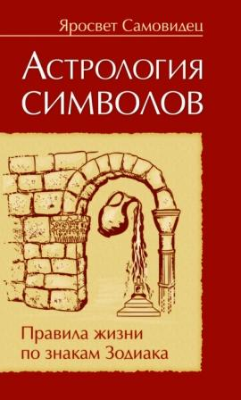 Астрология символов / Яросвет Самовидец