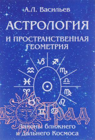 Астрология и пространственная геометрия / Васильев