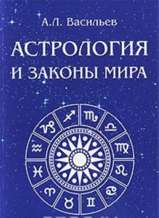 Астрология и законы мира / Васильев (синяя)