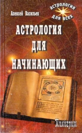Астрология для начинающих / Васильев