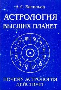 Астрология высших планет / Васильев