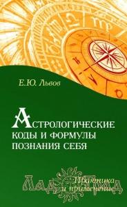 Астрологические коды и формулы познания себя / Львов