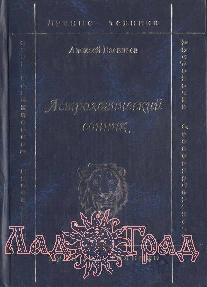 Астрологический сонник (лунные техники) / Васильев