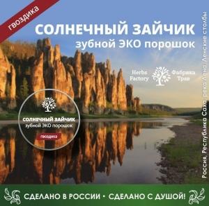 Зубной ЭКО порошок «Солнечный зайчик» ГВОЗДИКА, путешествуй по России!
