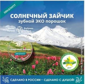 Зубной ЭКО порошок «Солнечный зайчик» ЭВКАЛИПТ, путешествуй по России!