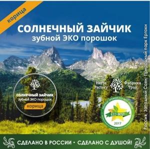 Зубной ЭКО порошок «Солнечный зайчик» КОРИЦА, путешествуй по России!